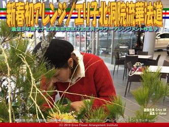 新春初アレンジ/エリ子北洞院流華法道画像01 ▼画像クリックで640x480pxlsに拡大@エリ子花前カレン