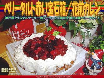 ベリータルト赤い宝石箱/花前カレン画像01