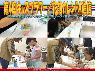 第4回キッズフラワー(9)/花前カレンFA通信画像02