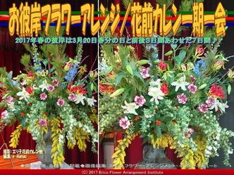 お彼岸フラワーアレンジ(11)/花前カレン画像03