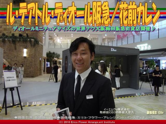 online store b5089 77c2b 花前のブログ by Hanasaki Karen:ル・テアトル・ディオール阪急 ...