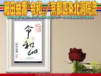 細田益壽「令和」3/京都四条北洞院流画像01 ▼画像クリックで640x480pxlsに拡大@エリ子花前カレン