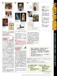 アートの旅2021冬・新年号(7)@京都国際芸術院画像02 ▼画像クリックで960x1280pxlsに拡大@北洞院エリ子花前カレン