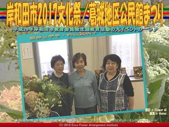 岸和田市2017文化祭(5)/葛城地区公民館まつり画像01▼画像クリックで640x480pxlsに拡大@エリ子花前カレン