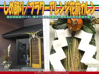 しめ飾り(3)/フラワーアレンジ花前カレン画像01 ▼画像クリックで640x480pxlsに拡大@エリ子花前カレン