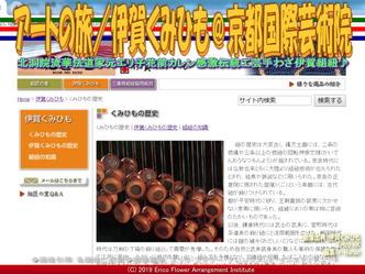 アートの旅/伊賀くみひも(19)@京都国際芸術院画像01 ▼画像クリックで640x480pxlsに拡大@エリ子花前カレン