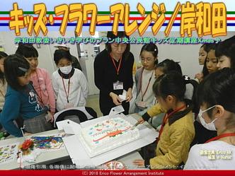 キッズ・フラワーアレンジ(3)/岸和田画像01 ▼画像クリックで640x480pxlsに拡大@エリ子花前カレン