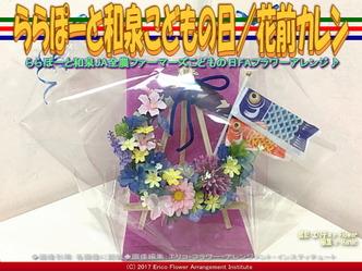 ららぽーと和泉こどもの日(3)/花前カレン画像01