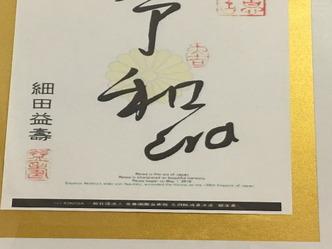 令和の書(2)/京都四条北洞院流画像01 ▼画像クリックで640x480pxlsに拡大@エリ子花前カレン