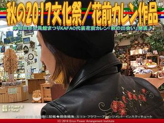 秋の2017文化祭/花前カレン作品画像01 ▼画像クリックで640x480pxlsに拡大@エリ子花前カレン