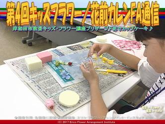 第4回キッズフラワー(4)/花前カレンFA通信画像02