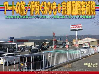 アートの旅/伊賀くみひも(10)@京都国際芸術院画像03 ▼画像クリックで640x480pxlsに拡大@エリ子花前カレン