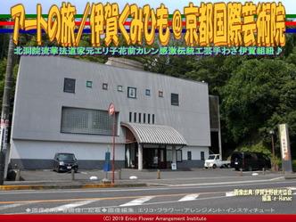 アートの旅/伊賀くみひも(12)@京都国際芸術院画像04 ▼画像クリックで640x480pxlsに拡大@エリ子花前カレン