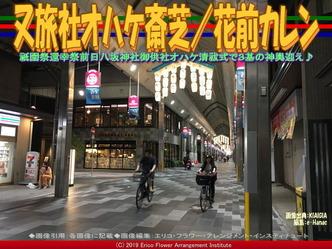 又旅社オハケ斎芝(9)/花前カレン画像02 ▼画像クリックで640x480pxlsに拡大@エリ子花前カレン
