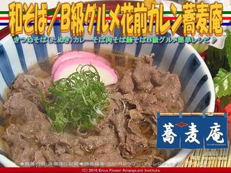 肉そば/B級グルメ花前蕎麦庵画像03