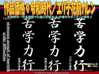 作品価格@令和時代(4)/エリ子花前カレン画像02 ▼画像クリックで640x480pxlsに拡大@エリ子花前カレン