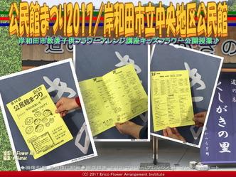 公民館まつり2017(4)/岸和田市立中央地区公民館画像01 ▼画像クリックで640x480pxlsに拡大@エリ子花前カレン