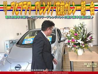 リーフとフラワーアレンジ(3)/花前カレン画像03