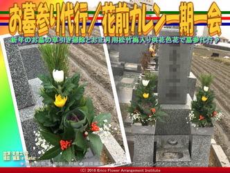 お墓参り代行サービス/花前カレン画像02