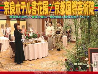 奈良ホテル書花展(9)/京都国際芸術院画像01 ▼画像クリックで640x480pxlsに拡大@エリ子花前カレン