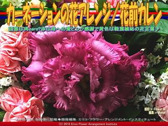 カーネーションの花アレンジ(7)/花前カレン画像01▼画像クリックで640x480pxlsに拡大@エリ子花前カレン