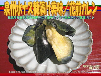 泉州水ナス糠漬け美味(6)/花前カレン画像02