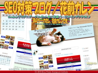 SEO対策ブログ/花前カレン画像02