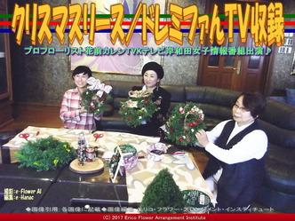 クリスマスリース(5)/ドレミファんTV収録画像02 ▼画像クリックで640x480pxlsに拡大@エリ子花前カレン