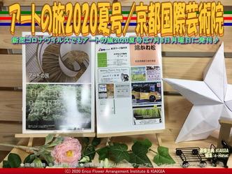 アートの旅2020夏号/京都国際芸術院画像01 ▼画像クリックで640x480pxlsに拡大@北洞院エリ子花前カレン
