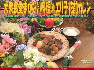 大衆食堂まかない料理(7)@花前カレン画像01 ▼画像クリックで640x480pxlsに拡大@北洞院エリ子花前カレン