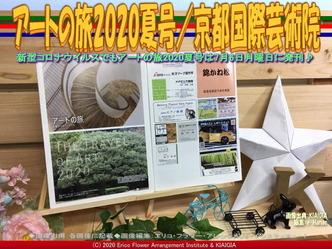 アートの旅2020夏号(2)/京都国際芸術院画像02 ▼画像クリックで640x480pxlsに拡大@北洞院エリ子花前カレン