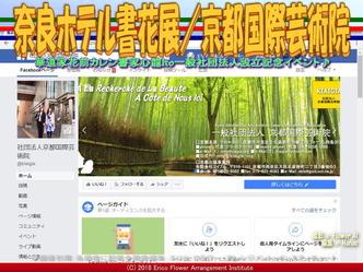 奈良ホテル書花展(6)/京都国際芸術院画像01 ▼画像クリックで640x480pxlsに拡大@エリ子花前カレン