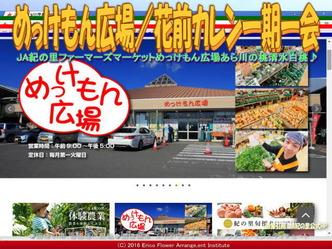めっけもん広場(3)/花前カレン一期一会画像02