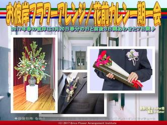 お彼岸フラワーアレンジ(12)/花前カレン画像03