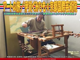 アートの旅/伊賀くみひも(17)@京都国際芸術院画像01 ▼画像クリックで640x480pxlsに拡大@エリ子花前カレン