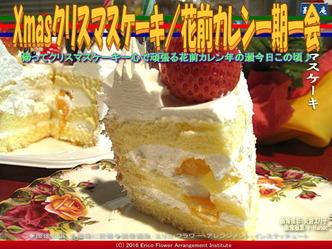 Xmasクリスマスケーキ/花前カレン一期一会画像02