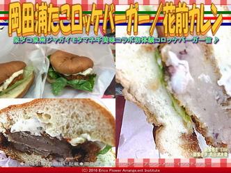 岡田浦激旨ハンバーガー/花前カレン画像03