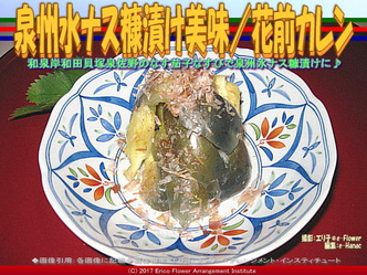泉州水ナス糠漬け美味(2)/花前カレン画像03