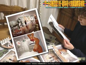 アートの旅2021冬・新年号@京都国際芸術院画像01 ▼画像クリックで1280x960pxlsに拡大@北洞院エリ子花前カレン