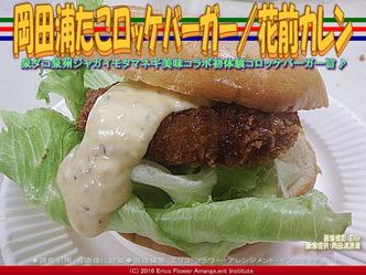 岡田浦泉たこバーガー/花前カレン画像01