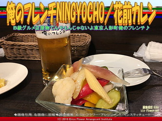 東京旅行2016HD(6)/エリ子花前カレン画像02 ▼画像クリックで640x480pxlsに拡大@エリ子花前カレン