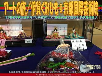アートの旅/伊賀くみひも(15)@京都国際芸術院画像01 ▼画像クリックで640x480pxlsに拡大@エリ子花前カレン