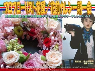 プロフローリスト花屋(7)/花前カレン画像02