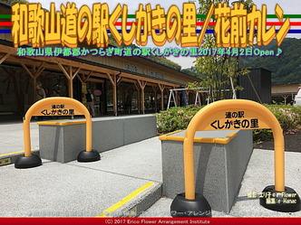和歌山道の駅くしがきの里/花前カレン画像01