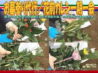 お墓参り代行/花前カレン一期一会画像02
