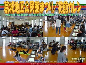 葛城地区公民館まつり(2)/花前カレン画像03