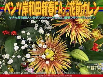 ベンツ岸和田新春FA(2)/花前カレン画像02 ▼画像クリックで640x480pxlsに拡大@エリ子花前カレン
