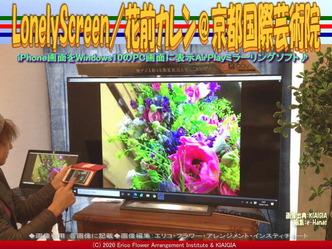 LonelyScreen(5)/花前カレン@京都国際芸術院画像01 ▼画像クリックで640x480pxlsに拡大@北洞院エリ子花前カレン