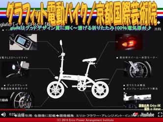 グラフィット電動バイク(4)/京都国際芸術院画像02 ▼画像クリックで640x480pxlsに拡大@エリ子花前カレン