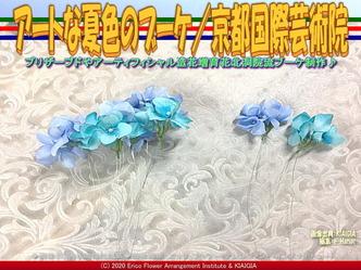 アートな夏色のブーケ(4)/京都国際芸術院画像01 ▼画像クリックで640x480pxlsに拡大@北洞院エリ子花前カレン